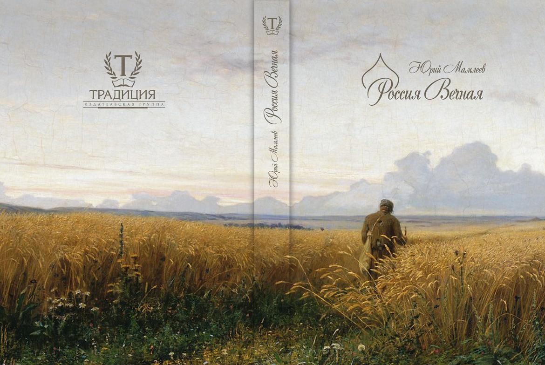 В издательской группе «Традиция» вышло новое издание книги Юрия Мамлеева «Россия Вечная»